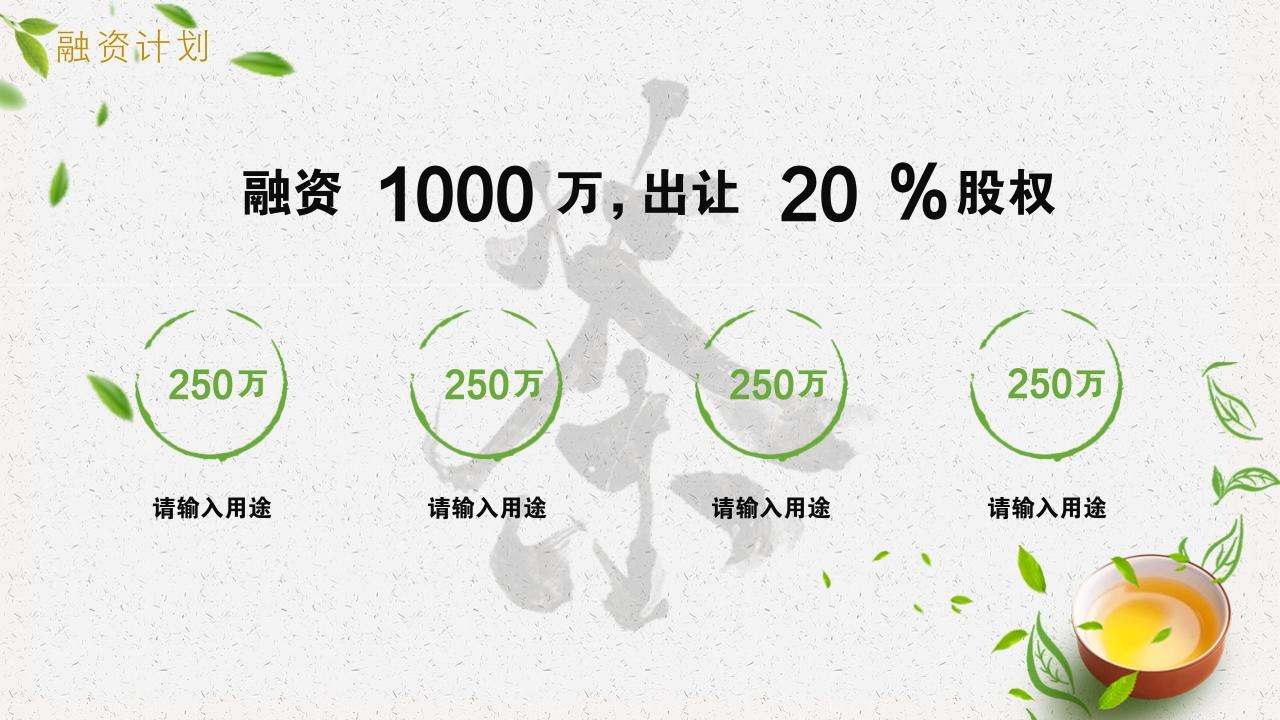 簡約茶藝古典文化中國風茶葉茶飲完整商業計劃書PPT模版-融資計劃