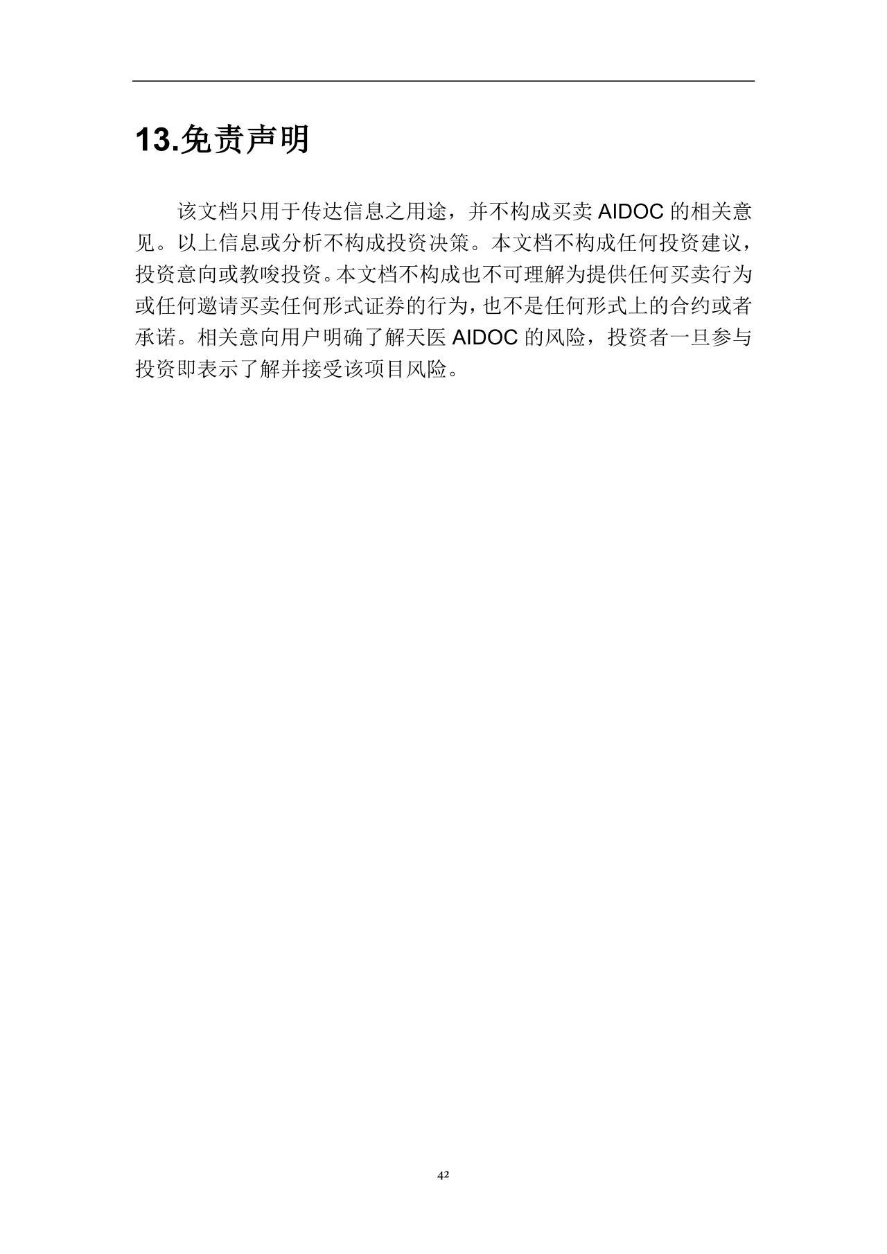 天醫區塊鏈白皮書+醫療-undefined