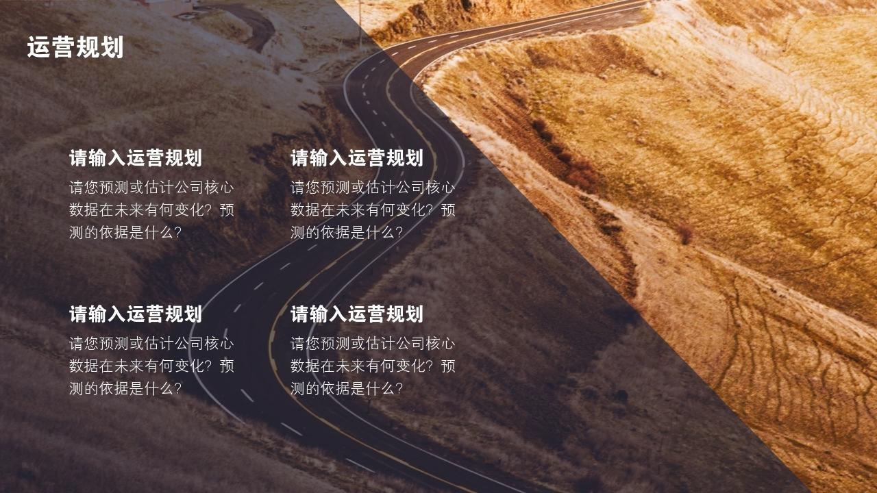 旅游風景歐美海報風完整商業計劃書PPT模版-運營規劃