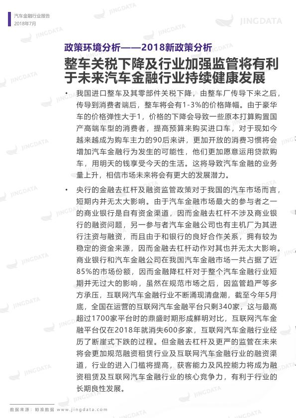 汽車金融市場行業分析報告:2018年中國汽車金融行業研究報告-undefined