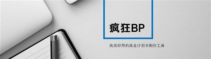 藍色簡約商務通用辦公總結商業計劃書模版