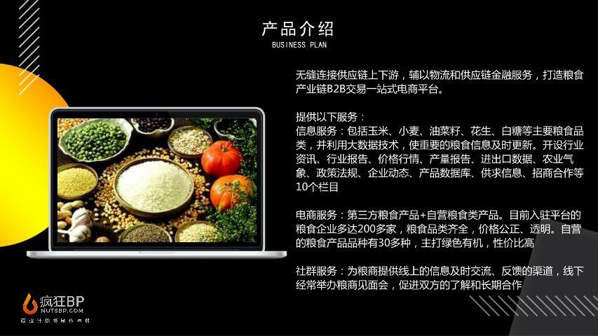 [糧食之友]互聯網糧食交易平臺電商生活服務商業計劃書模板范文-undefined